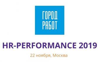 ГородРабот.ру расскажет на конференции HR-performance 2019, как привлечь внимание соискателей к вакансии