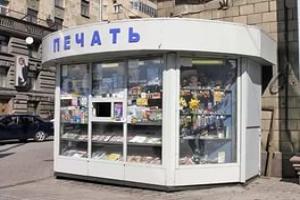 Более 2 тыс. киосков печати появится в Москве до 2017 г.
