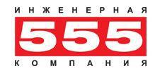 На Совете главных энергетиков «Инженерная компания «555» выступила с докладом