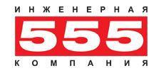 «Инженерная компания 555» приняла участие в международной конференции «Интерглина»