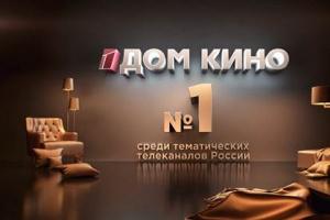 «Дом кино» возглавил топ-список всех измеряемых тематических каналов