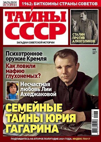 Новый номер популярного журнала «Тайны СССР» от «Пресс-Курьера» уже в киосках