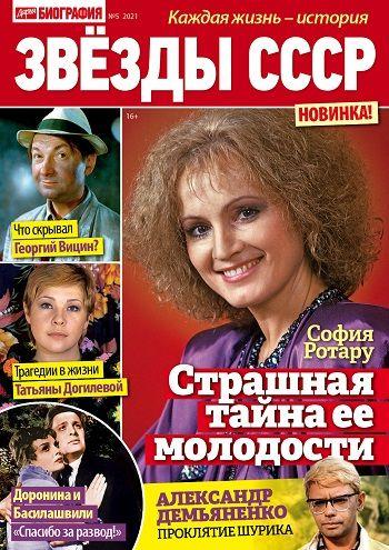 ИД «Пресс-Курьер» выпустил свежий номер ежемесячника «Звёзды СССР»