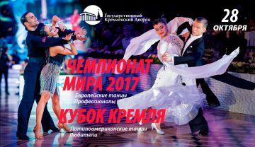 Чемпионат мира WDC 2017 по европейским танцам проведет Станислав Попов в Кремле 28 октября