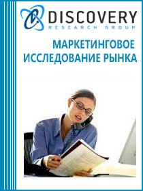 Анализ рынка бухгалтерских услуг в России