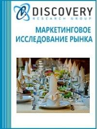Анализ рынка кейтеринговых услуг на транспорте в России