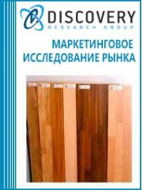 Анализ рынка ламината в России (с предоставлением базы импортно-экспортных операций)