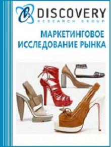 Анализ рынка обуви в России (с предоставлением базы импортно-экспортных операций)