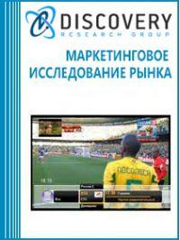 Анализ рынка платного телевидения в России