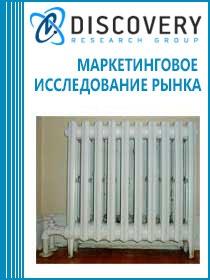 Анализ рынка обогревателей (радиаторов отопления) в России