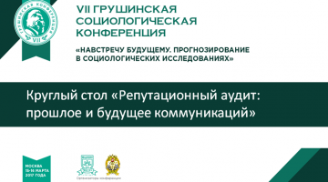 PR News выступит организатором круглого стола в рамках VII Грушинской социологической конференции