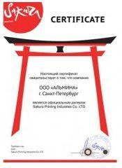 Компания «Альмина» стала официальным дилером картриджей Sakura Printing