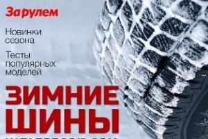 Зима будет безопасной – «За рулем» представляет новый каталог «Зимние шины 2013-1014»
