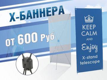 X-БАННЕРА ОТ 600 РУБ.
