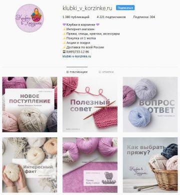 Развитие сообщества интернет-магазина «Клубки в корзинке» в Instagram