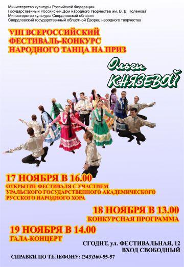 В Екатеринбурге пройдет VIII Всероссийский фестиваль-конкурс народного танца на приз Ольги Князевой.
