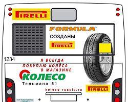 «Колесо» катается на автобусах ПТК