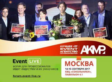 15.09.17 на форуме «Event LIVE» эксперт АКМР Карл Каландаришвили расскажет как управлять рисками при организации мероприятия