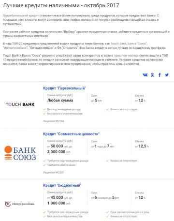 В октябре лидером среди кредитов наличными стало предложение от Touch Bank