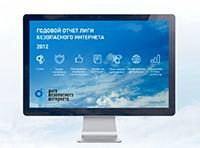"""Компания """"Ксан-презентации"""" разработала мультимедийный годовой отчет Лиги безопасного интернета"""