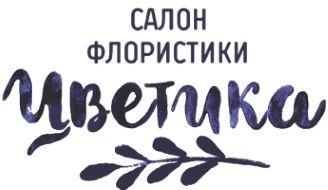 Интернет-магазин «Цветика»: цветы для любимых по приятным ценам