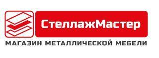 Компания «СтеллажМастер» реализует металлическую мебель