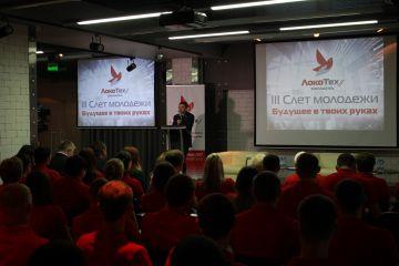 В конгресс-отеле «Маринс Парк Отель Нижний Новгород» прошел III Слет молодежи группы компаний «ЛокоТех»