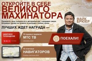 """Великий махинатор"" в рекламе"