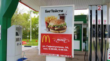 Макдоналдс выбирает рекламу на АЗС