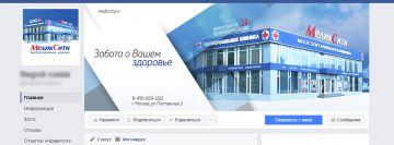 Клиника «МедикСити» приглашает в представительства в социальных сетях