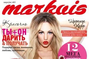 Глянцевый журнал Markuis. Анонс. НОМЕР 81 журнал МАРКУИС (MARKUIS)