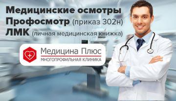 Профессиональные медицинские осмотры в клинике «Медицина Плюс»
