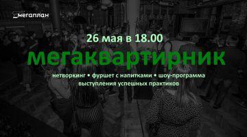 """Мегаплан"" устроит ""МЕГАКВАРТИРНИК"""