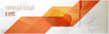 29 мая стартует вечерний мини-базовый курс онлайн для МТ4