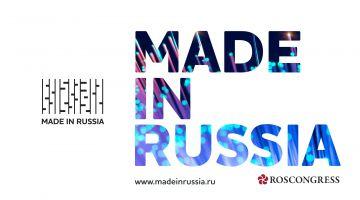 Наша инициатива услышана: АСИ и Фонд «Росконгресс» предложили объявить 2018 год Годом национального бренда «Сделано в России»