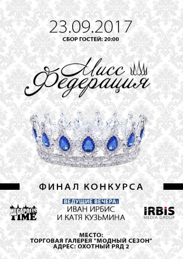 Финал Мисс Федерация-2017