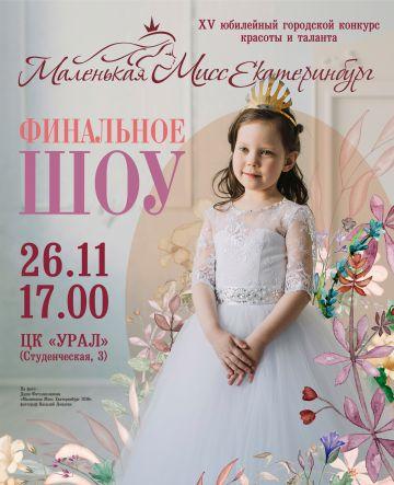 В Екатеринбурге пройдет городской детский конкурс красоты и таланта «Маленькая Мисс Екатеринбург 2017».