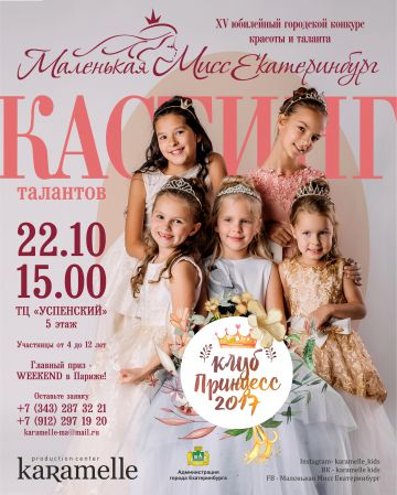 В Екатеринбурге пройдет кастинг детского конкурса красоты и таланта «Маленькая Мисс Екатеринбург 2017».
