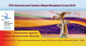 Открыт прием заявок для участия в Национальной Премии в области медиабизнеса Медиа-Менеджер России – 2018