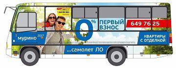 Автобусы ПТК рекламируют доступное жилье