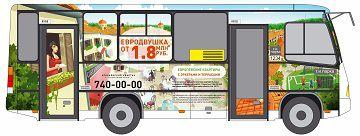 Автобусы ПТК везут в «Итальянский квартал»