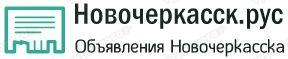 Большое количество предложений по Новочеркасску с доской объявлений Новочеркасск.рус