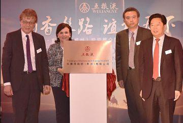 Учреждение компании Wuliangye International (Europe) GmbH - новый шаг властей Ибиня в реализации Инициативы «Пояс и путь»