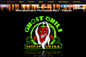GHOST CHILI MEXICAN GRILL  - Мексиканский Ресторан Фаст - Кэжуал.