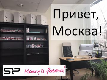 В Москве открывается официальное представительство SP/Silicon Power