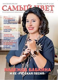 """Ювелирный журнал """"Самый цвет Москвы"""" в октябре - самые модные украшения осени!"""