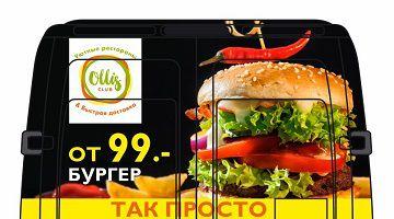 «Ollis» на автобусах ПТК рекламирует быструю и простую доставку