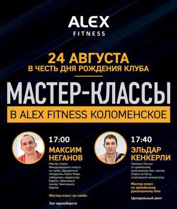 FORWARD принял участие в праздновании 7 -летия  клуба «ALEX Fitness Коломенское»