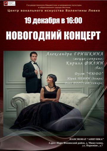 В пансионате «Аннушка» на новогоднем концерте выступят известные исполнители