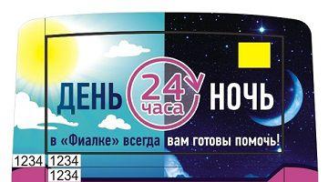 Аптека «Фиалка» спешит на помощь на автобусах ПТК